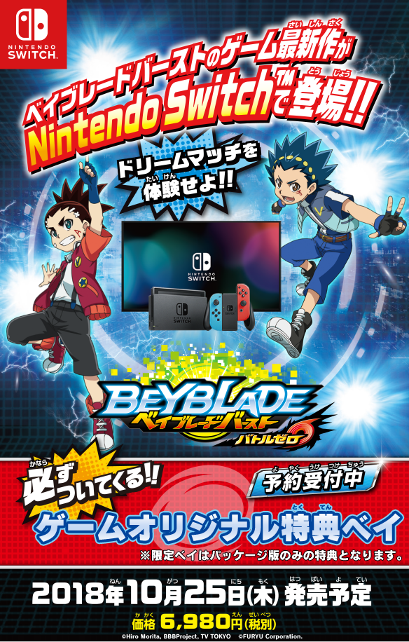 Nintendo Switchで「ベイブレードバースト」ゲーム最新作が発売決定!