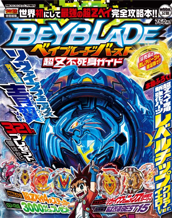 「ベイブレードバースト 超Z不死身ガイド」発売!