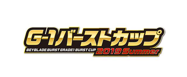 G-1バーストカップ