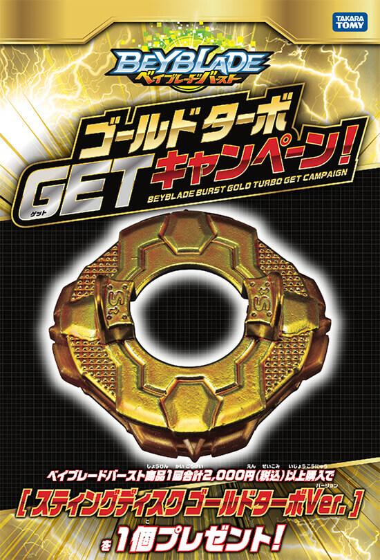 ゴールドターボGETキャンペーン第2弾