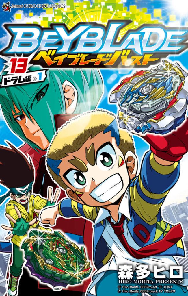 ベイブレードバースト コミックス13巻 9月27日(金)発売開始!