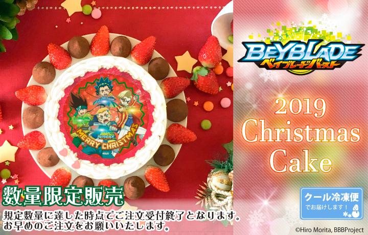「ベイブレードバースト ガチ」のクリスマスケーキが予約受付開始!!