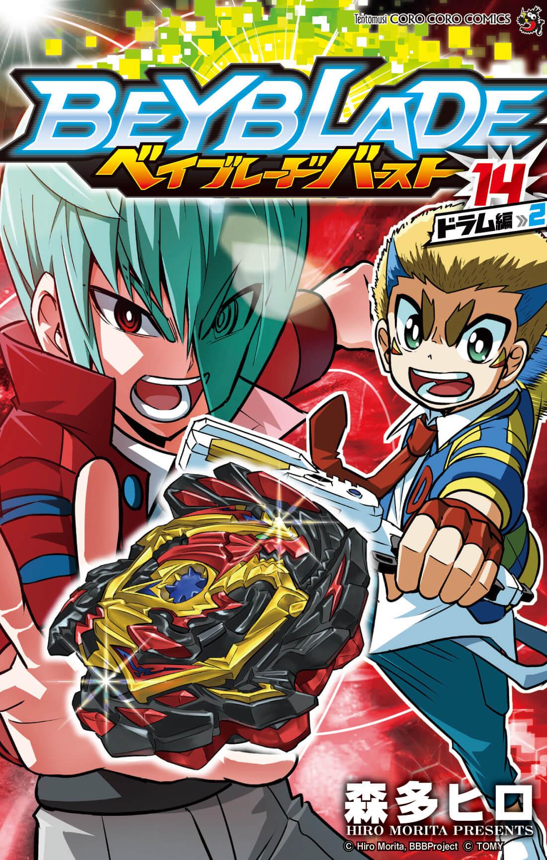 ベイブレードバースト コミックス14巻 2月28日(金)発売開始!