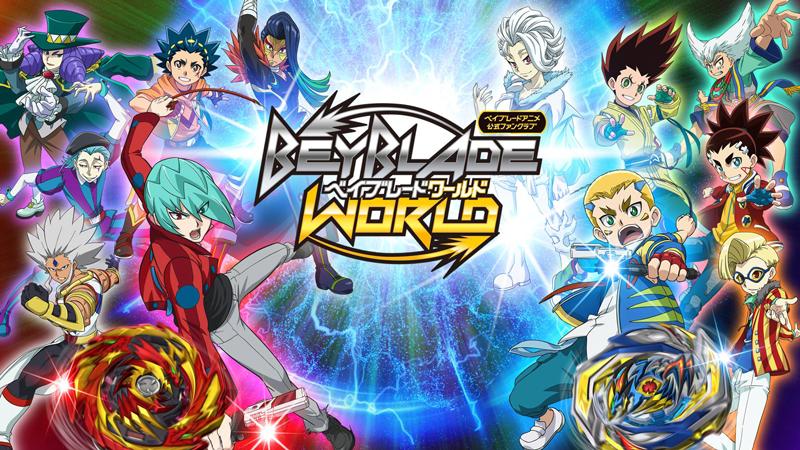 2020年3月14日(土)、ベイブレードアニメ公式ファンクラブ「BEYBLADE WORLD」がオープン!!