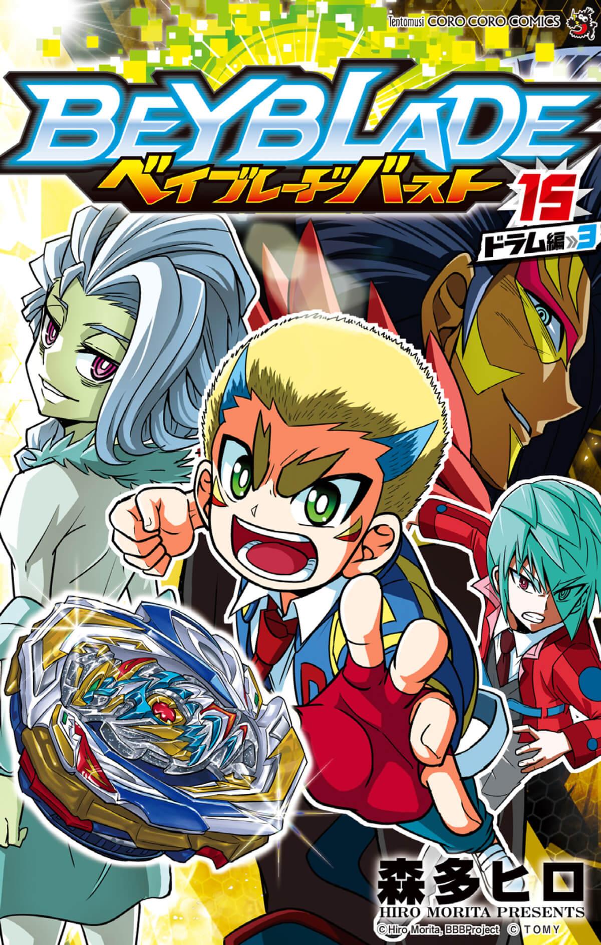 ベイブレードバースト コミックス15巻 6月26日(金)発売開始!