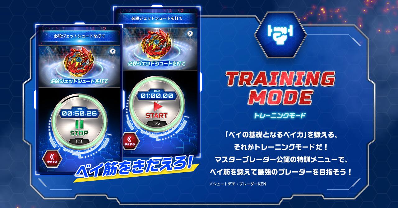 トレーニングモード